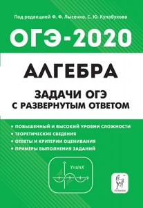 ОГЭ 2020 Алгебра Задачи ОГЭ с развёрнутым ответом 9 класс Пособие Дрёмов ВА