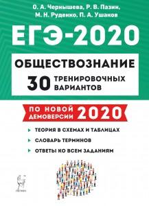 ЕГЭ 2020 Обществознание 30 тренировочных вариантов по демоверсии 2020 года Учебное пособие Чернышева ОА