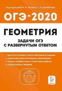 ОГЭ 2020 Геометрия Задачи ОГЭ с развёрнутым ответом 9 класс Пособие Лысенко ФФ