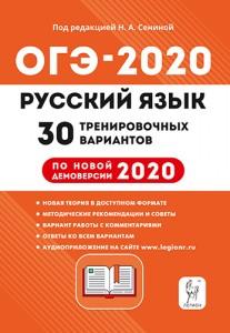 ОГЭ 2020 Русский язык 30 тренировочных вариантов 9 класс Учебное пособие Сенина НА