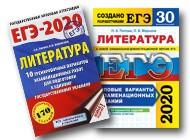 ЕГЭ Литература 2020