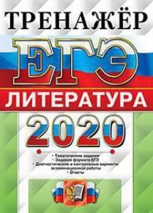 ЕГЭ 2020 Литература Тренажер Пособие Ерохина ЕЛ