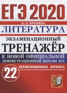 ЕГЭ 2020 Литература Экзаменационный тренажер 22 варианта Пособие Ерохина ЕЛ