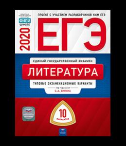 ЕГЭ 2020 Литература Типовые экзаменационные варианты 10 вариантов Пособие Зинина СА
