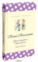 Мама мальчишек уроки выживания среди мужчин Книга Эванс Ханна 12+