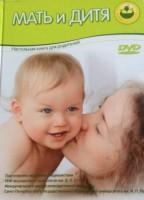 Мать и дитя Настольная книга для родителей Книга+DVD Петрова