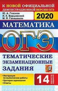 ОГЭ 2020 Математика Тематические экзаменационные задания 14 вариантов Пособие Глазков ЮА