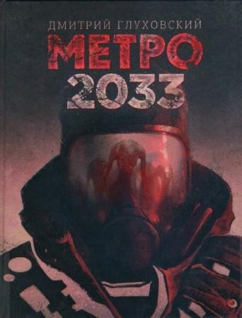 Метро 2033 Книга Глуховский Дмитрий 16+