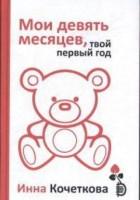 Мои девять месяцев твой первый год Книга Кочеткова Инна 12+