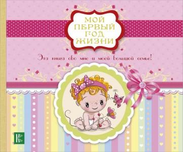 Мой первый год жизни розовый Книга Зарина О 6+