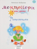 Монтессори у вас дома Математика Книга Боброва