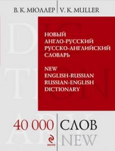 Новый англо русский Русско английский словарь 40000 слов Словарь Мюллер Владимир 0+