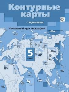 Контурные карты с заданиями Начальный курс географии 5 класс Пособие Летягин АА