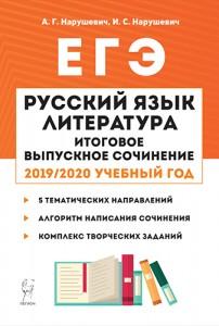 ЕГЭ 2019 2020 Русский язык Литература Итоговое выпускное сочинение 11 класс Пособие Нарушевич АГ