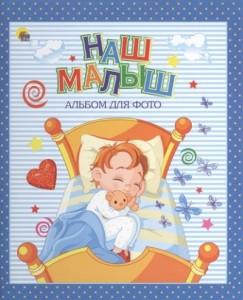 Альбом для фото Наш малыш Голубой для мальчиков Книга Дюжикова Анна 0+