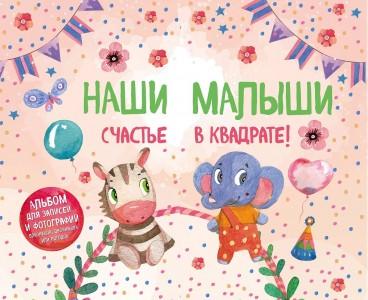 Наши малыши счастье в квадрате Альбом для записей и фотографий Книга Фасхутдинов Р 12+