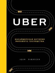 Uber Инсайдерская история мирового господства Книга Лашински Адам 16+