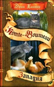 Обещание Метеора Западня Коты Воители Книга Хантер Эрин 6+