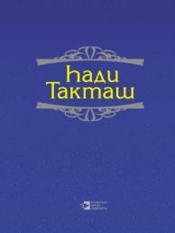 Сочинения в трех томах Книга 3 том Такташ