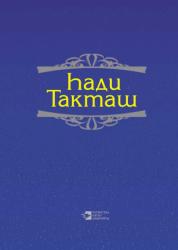 Сочинения в трех томах Книга 2 том Такташ