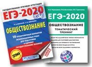 ЕГЭ Обществознание 2020
