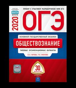 ОГЭ 2020 Обществознание Типовые экзаменационные варианты 30 вариантов Пособие Котова ОА