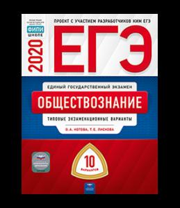 ЕГЭ 2020 Обществознание Типовые экзаменационные варианты 10 вариантов Пособие Котова ОА