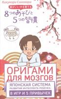 Оригами для мозгов Японская система развития интеллекта ребенка 8 игр и 5 привычек Книга Синохара Кикунори 0+