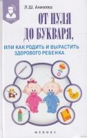 От нуля до букваря или Как родить и вырастить здорового ребенка Книга Аникеева