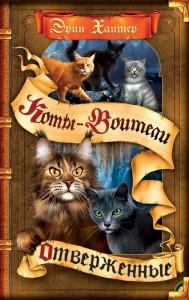 Отверженные Коты Воители Книга Хантер Эрин 6+