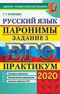 ЕГЭ 2020 Русский язык Практикум Паронимы Задание 5 Пособие Егораева ГТ