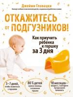 Откажитесь от подгузников Как приучить ребенка к горшку за 3 дня Книга Гловацки Джейми 12+