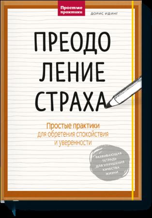 Преодоление страха Простые практики для обретения спокойствия и уверенности Книга Идинг