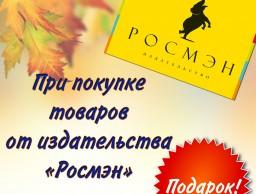 """Акция от издательства """"РОСМЭН"""""""
