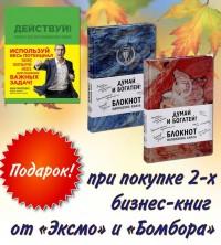 """Акция """"Бизнес-осень"""" от издательства """"Эксмо"""""""