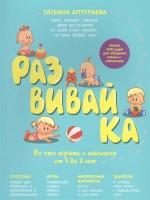 Развивайка во что играть с малышом от 1 до 2 лет Книга Аптулаева Татьяна 0+
