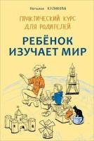 Ребенок узнает мир Занятия с детьми 2-6 лет Книга Кулакова 0+