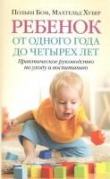 Ребенок от одного года до четырех лет Практическое руководство по уходу и воспитанию Книга Бом