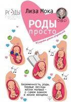 Роды просто Беременность роды первые месяцы жизни малыша о самом важном в жизни женщины Книга Мока Лиза 16+