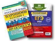 ЕГЭ Русский язык 2020
