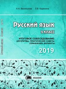 ОГЭ 2019 Русский язык Итоговое собеседование алгоритмы практические советы упражнения варианты Пособие Васинькова ИН