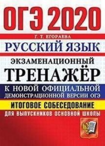 ОГЭ 2020 Русский язык Экзаменационный тренажер Итоговое собеседование для выпускников основной школы Пособие Егораева ГТ