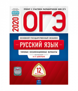 ОГЭ 2020 Русский язык Типовые экзаменационные варианты 12 вариантов Пособие Цыбулько ИП