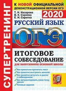 ОГЭ 2020 Русский язык Итоговое собеседование Пособие Назарова ТН