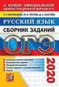 ОГЭ 2020 Русский язык Сборник заданий Пособие Васильевых ИП