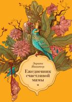Ежедневник счастливой мамы Книга Ивантер