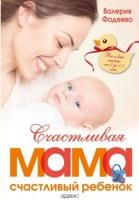 Счастливая мама счастливый ребенок вы и ваш малыш от 0 до 1,5 лет Книга Фадеева