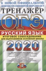 ОГЭ 2020 Русский язык Тренжер Итоговое собеседование выпускников основной школы Пособие Егораева ГТ