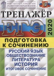 ЕГЭ 2020 Русский язык обществознание литература история Итоговое сочинение Тренажер Пособие Аристова МА