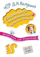 Социально эмоциональное развитие ребенка 1-3 года Книга Колдина 0+